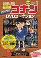 名探偵コナン DVDコレクション バイウイークリーブック (1)