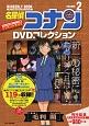 名探偵コナン DVDコレクション バイウイークリーブック (2)