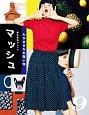 菊池亜希子ムック マッシュ わがままなお買い物 (9)