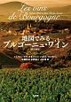 地図でみるブルゴーニュ・ワイン<改訂新版>