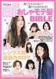 おしゃモテ髪BIBLE ar特別編集 誰ともかぶらない!誰からも好かれる!