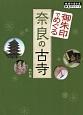 御朱印でめぐる奈良の古寺<改訂版>