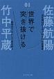 世界で突き抜ける 佐藤航陽VS竹中平蔵