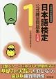 日本語検定 公式練習問題集 1級<3訂版>