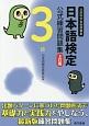 日本語検定 公式練習問題集 3級<3訂版>