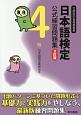日本語検定 公式練習問題集 4級<3訂版>