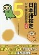日本語検定 公式練習問題集 5級<3訂版>