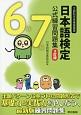 日本語検定 公式練習問題集 6級7級<3訂版>