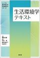 生活環境学テキスト シンプル理学療法学・作業療法学シリーズ