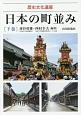 日本の町並み(下) 歴史文化遺産