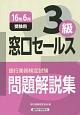 銀行業務検定試験 問題解説集 窓口セールス 3級 2016.6