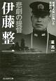 悲劇の提督 伊藤整一 戦艦「大和」に殉じた至誠の人