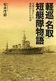 軽巡「名取」短艇隊物語 生還を果たした乗組員たちの周辺
