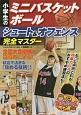 小学生のミニバスケットボール シュート&オフェンス完全マスター