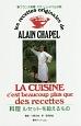 新・フランス料理 アラン・シャペルの味<復刻版> 料理ルセットを超えるもの