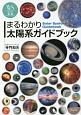 まるわかり太陽系ガイドブック