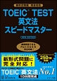 TOEIC TEST 英文法スピードマスター NEW EDITION 新形式問題完全対応