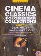 シネマ・クラシック/ソロ・ギター・コレクションズ 模範演奏CD付