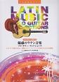 魅惑のラテン音楽/ソロ・ギター・コレクションズ 模範演奏CD付