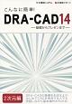 こんなに簡単!DRA-CAD14 2次元編 基礎からプレゼンまで