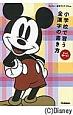 小学校で習う全漢字の書き方 ディズニー漢字ブック