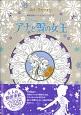 FROZEN/アナと雪の女王 精密塗絵アートセラピー・シリーズ