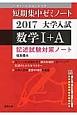 数学1+A 記述試験対策ノート 短期集中ゼミノート 大学入試 2017 書き込み式薄型参考書