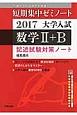 数学2+B 記述試験対策ノート 短期集中ゼミノート 大学入試 2017 書き込み式薄型参考書
