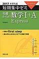 基礎からの数学1+A Express 大学入試 短期集中ゼミ 2017 10日あればいい!