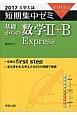 基礎からの数学2+B Express 大学入試 短期集中ゼミ 2017 10日あればいい!