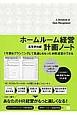 ホームルーム経営計画ノート 高等学校編 School Planning Note