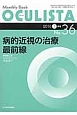 OCULISTA 2016.3 病的近視の治療 最前線 Monthly Book(36)
