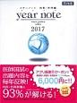 イヤーノート 内科・外科編 2017 5巻セット