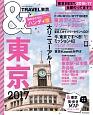 &TRAVEL 東京<ハンディ版> 2017