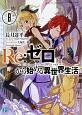 Re:ゼロから始める異世界生活(8)