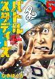 バトルスタディーズ (5)