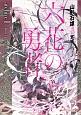六花の勇者 archive (1)