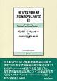限界費用価格形成原理の研究 (2)