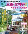 くるり 三田・北神戸+西宮北・有馬温泉 街中で、里山で、おいしいごはん、カフェ、歴史、温泉(2)