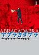 アブラカダブラ~猟奇犯罪特捜室~ (1)