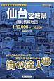 街の達人 仙台 宮城県 便利情報地図<4版>