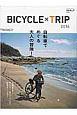 BICYCLE×TRIP 2016 自転車と旅【特別編】 自転車でめぐる大人の冒険!