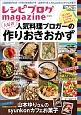 レシピブログmagazine 2016Spring&Summer 人気料理ブロガーの大好評作りおきおかず (9)