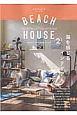 BEACH HOUSE 海を感じるインテリア (2)