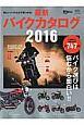 最新・バイクカタログ 2016