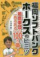福岡ソフトバンクホークスのヒミツ 若鷹軍団の「あるある」100ヵ条!