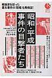昭和・平成 事件の目撃者たち 戦後史を彩った重大事件の「現場」を再検証!