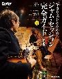 ギタリストのためのジャム・セッション完全ガイド ギター・マガジン CD付