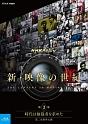 NHKスペシャル 新・映像の世紀 第3集 時代は独裁者を求めた 第二次世界大戦