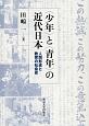 〈少年〉と〈青年〉の近代日本 人間形成と教育の社会史